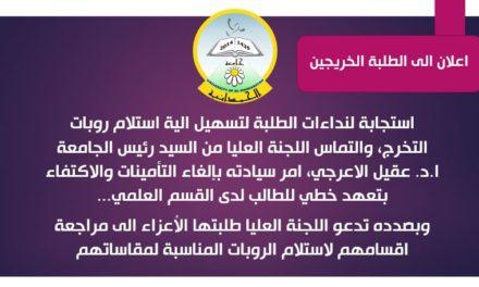 لجنة وزارية مختصة بتقييم الجامعات الحكومية تزور كليتنا